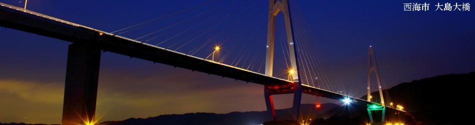 西海市 大島大橋