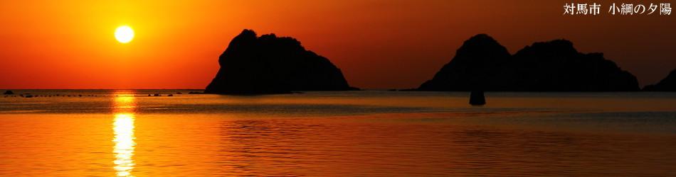 小綱(こづな)の夕陽